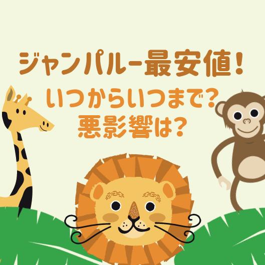 jyanparu-,zoo