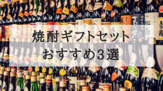 sake shochu