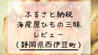 himono nishiizu