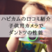 ハピカムHappiCAMUの口コミ評判は?子供用カメラでダントツの性能!