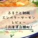 ふるさと納税の鮭が美味しかった!北海道白糠町のエンペラーサーモンとは?